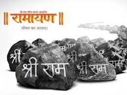 seointio - Ramayana quiz questions and answers in hindi language